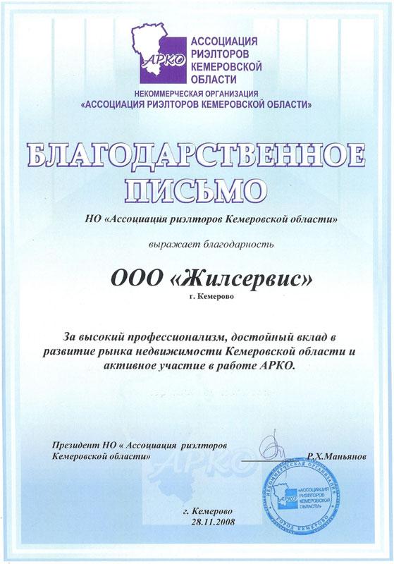 Благодарственное письмо от НО«Ассоциация риэлторов Кемеровской области»