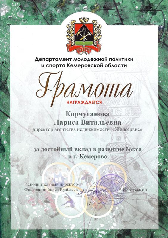 Грамота задостойный вклад вразвитие бокса г.Кемерово