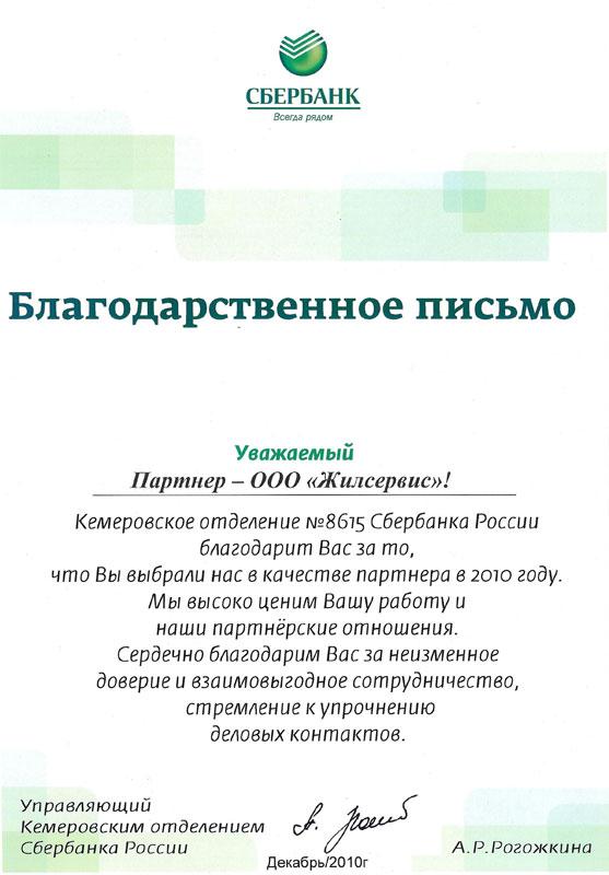 Благодарственное письмо отКемеровского отделения №8615 Сбербанка России