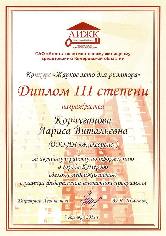 Диплом III степени наконкурсе «Жаркое лето для риэлтора