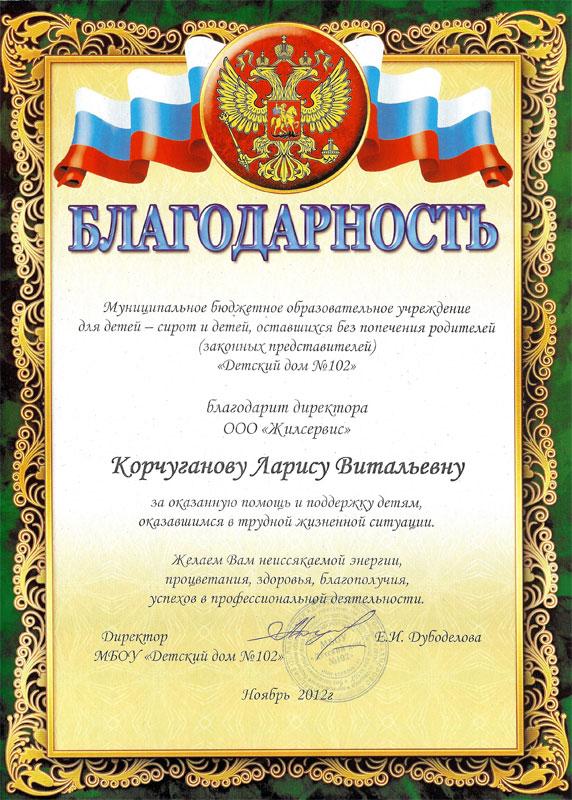 Благодарность отадминистрации МБОУ «Детский дом №102»