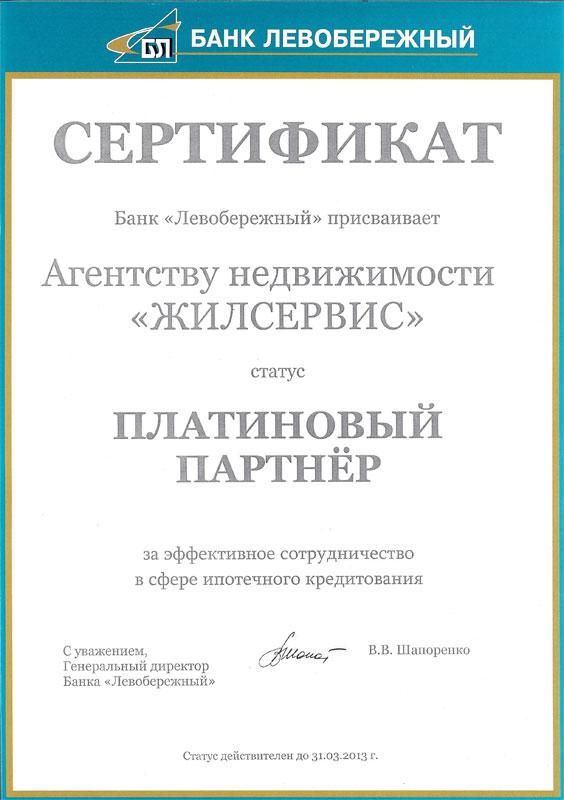 Сертификат отбанка «Левобережный» оприсвоении статуса «Платиновый партнёр»
