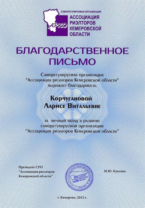 Благодарственное письмо от СРО «Ассоциация риэлторов Кемеровской области»