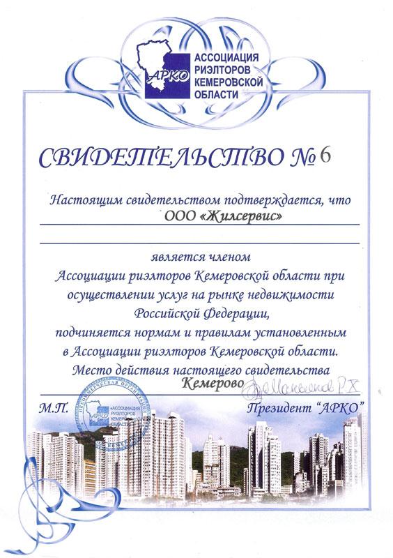 Свидетельство №6 очленстве вАссоциации риэлторов Кемеровской области