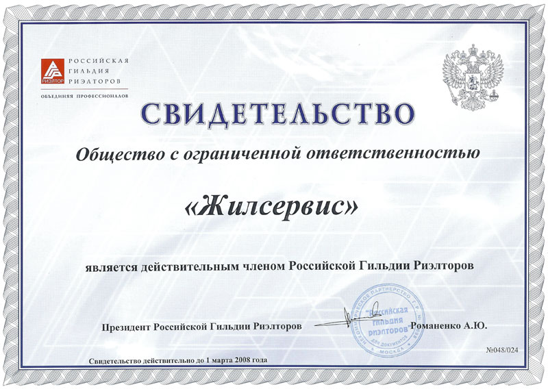 Свидетельство очленстве вРоссийской Гильдии Риэлторов
