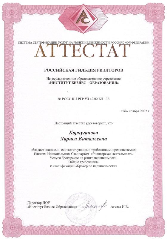 Аттестат РГР Корчугановой Л.В. осоответствие требованиям квалификации «Брокер понедвижимости»