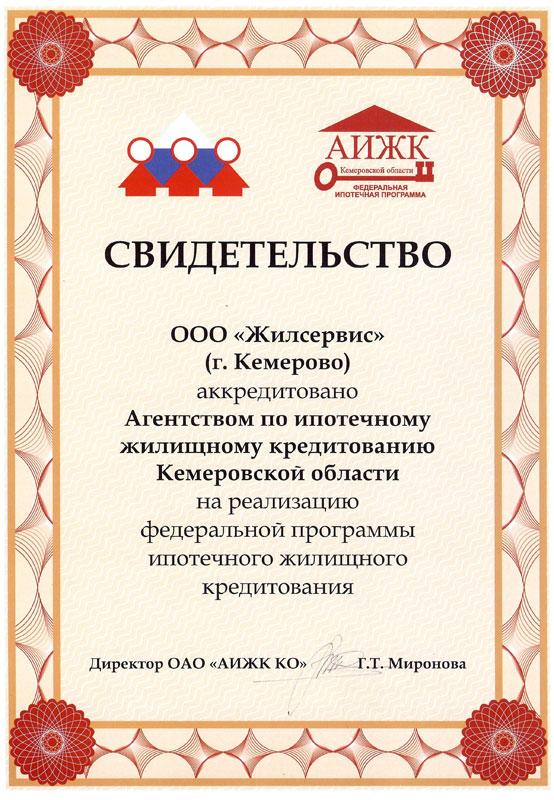 Свидетельство обаккредитации ООО«Жилсервис» ОАО«АИЖК КО»