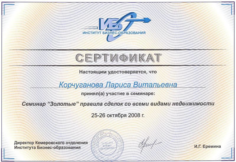 """Сертификат опринятии участия Корчугановой Л.В. всеминаре «Золотые» правила сделок совсеми видами недвижимости"""""""