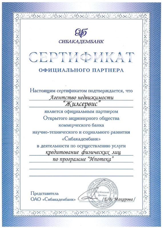 Сертификат официального партнера ОАО «Сибакадембанка»