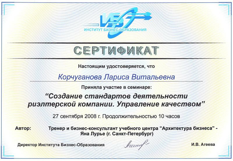 Сертификат опринятии участия Корчугановой Л.В. всеминаре «Создание стандартов деятельности риэлтерской компании»