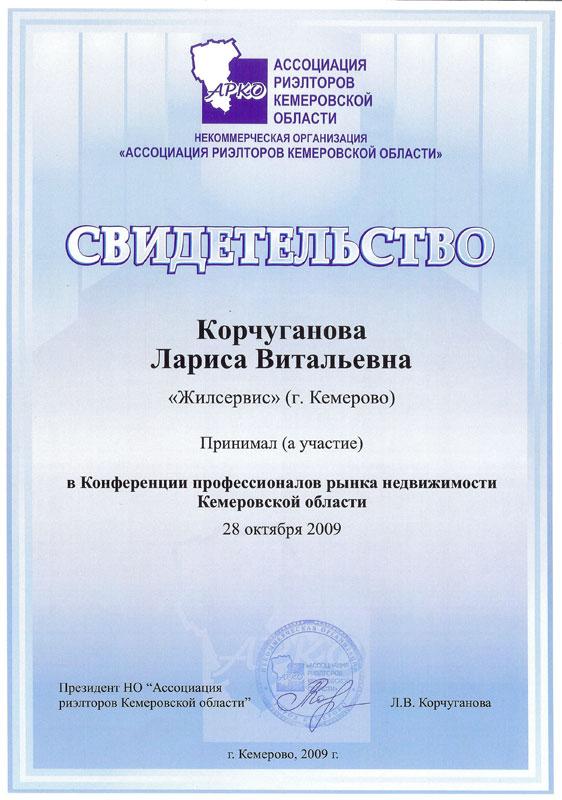 Свидетельство опринятии участия Корчугановой Л.В. вКонференции профессионалов рынка недвижимости Кемеровской области