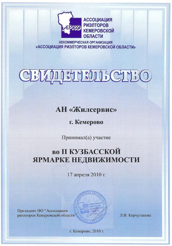 Свидетельство опринятии участия воIIКузбасской ярмарке недвижимости