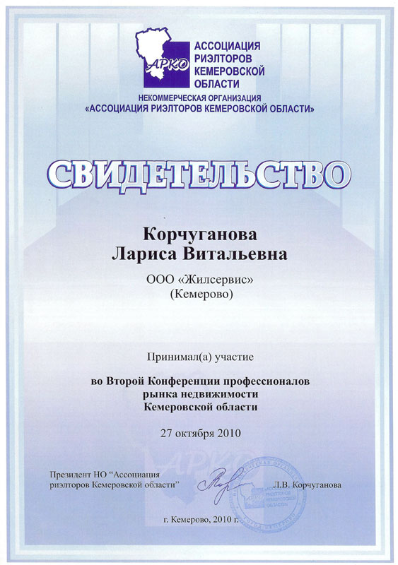 Свидетельство опринятии участия Корчугановой Л.В. воВторой Конференции профессионалов рынка недвижимости Кемеровской области