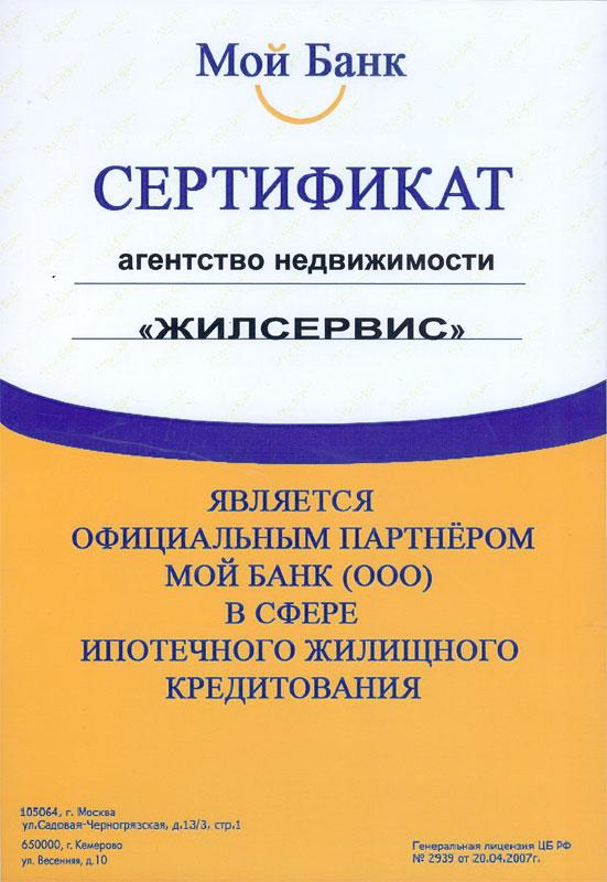 Сертификат официального партнера ООО «Мой Банк»