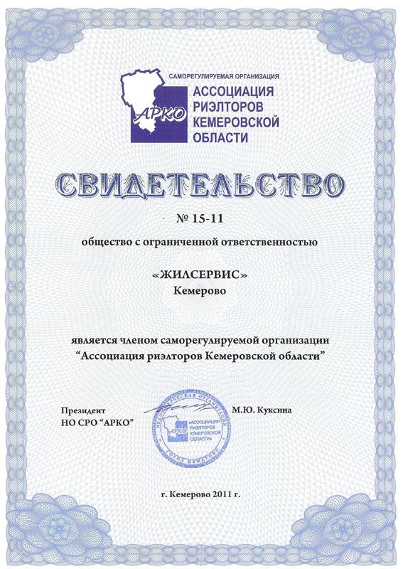 Свидетельство №15-11 очленстве вАссоциации риэлторов Кемеровской области