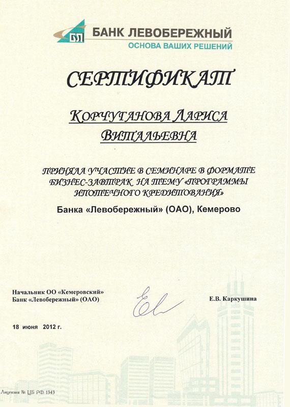 Сертификат опринятии участия Корчугановой Л.В. всеминаре «Программы ипотечного кредитования Банка «Левобережный»