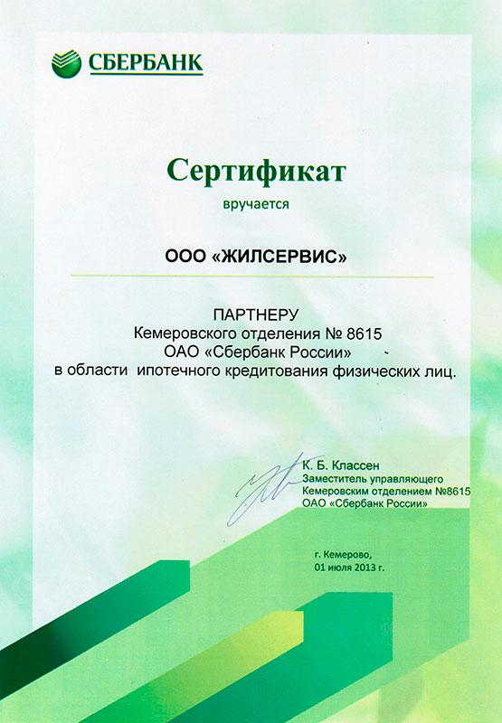 Сертификат партнеру Кемеровского отделения №8615 Сбербанка России