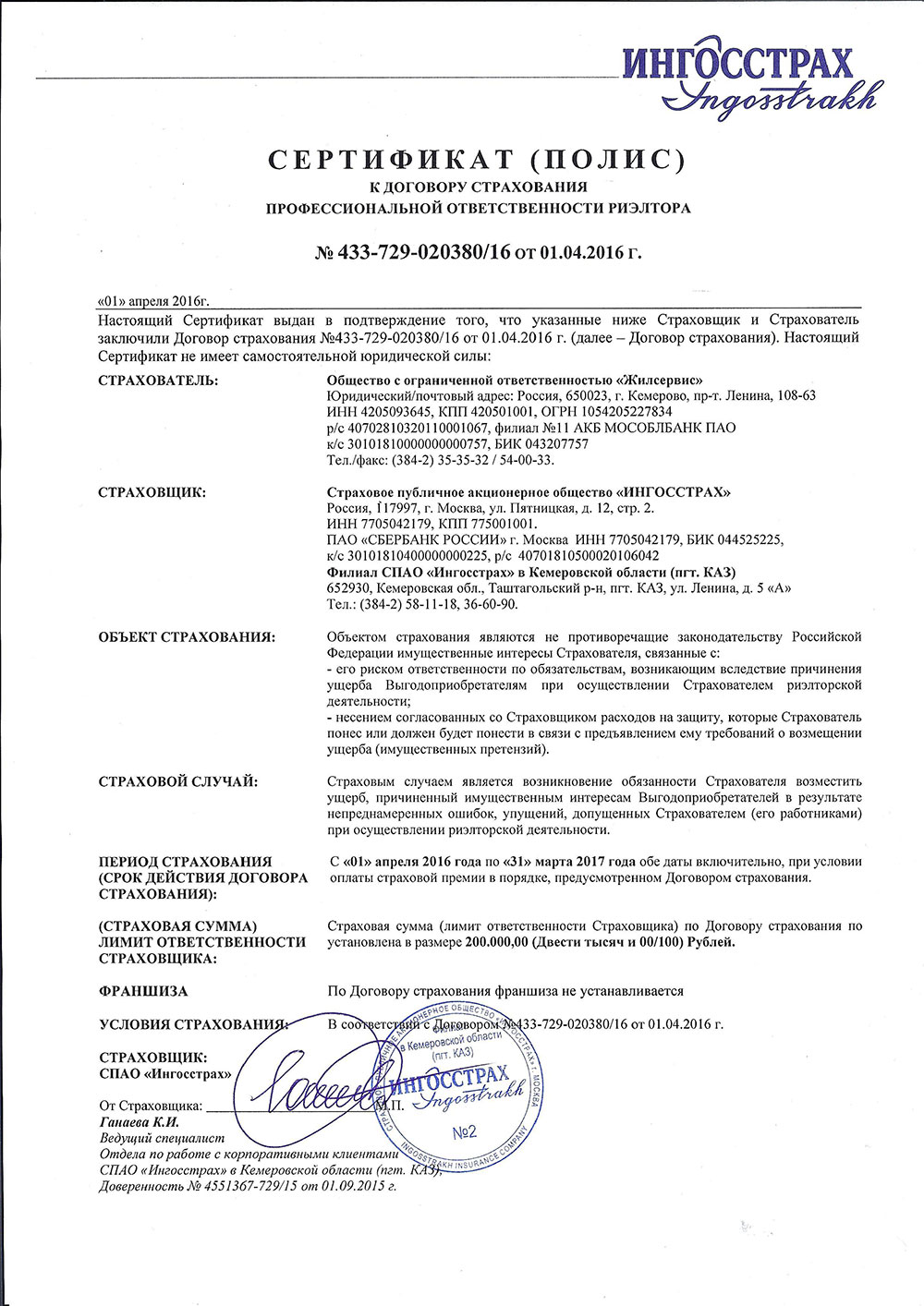 Сертификат (полис) «Ингосстрах»