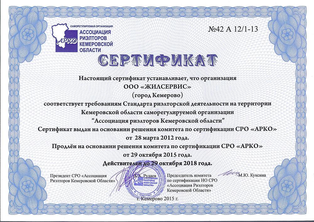 Сертификат осоответствии требованиям Стандарта риэлторской деятельности натерритории Кемеровской области НОСРО «АРКО»