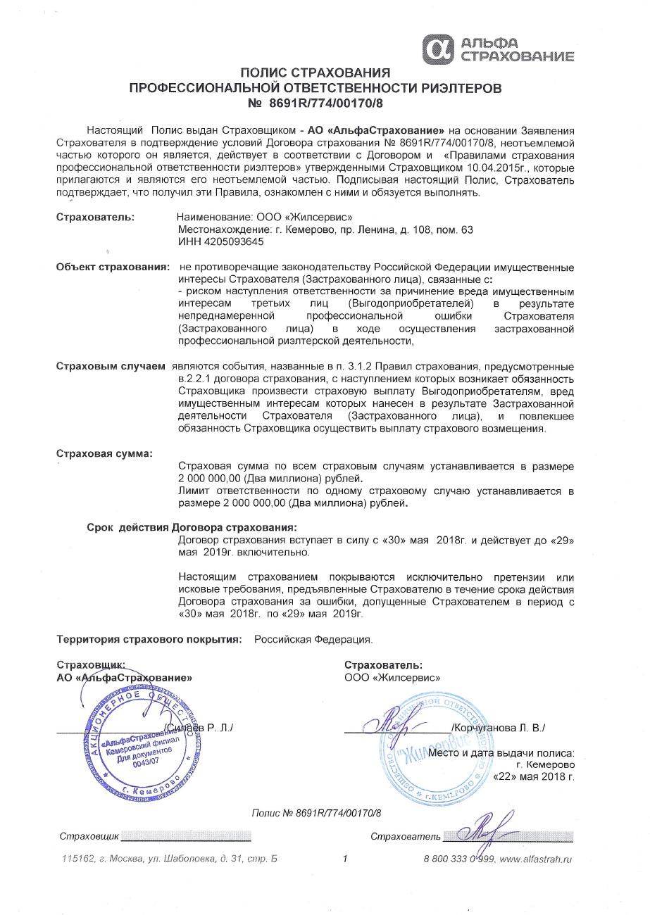 Сертификат (полис) «АльфаСтрахование»